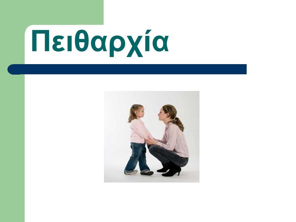 Ορισμός Προσπάθεια των ενηλίκων να βοηθήσουν τα παιδιά να μάθουν να συμπεριφέρονται με τρόπο αποδεκτό από το κοινωνικό σύνολο και να αποκτούν αυτοέλεγχο Καθοδήγηση και όχι τιμωρία