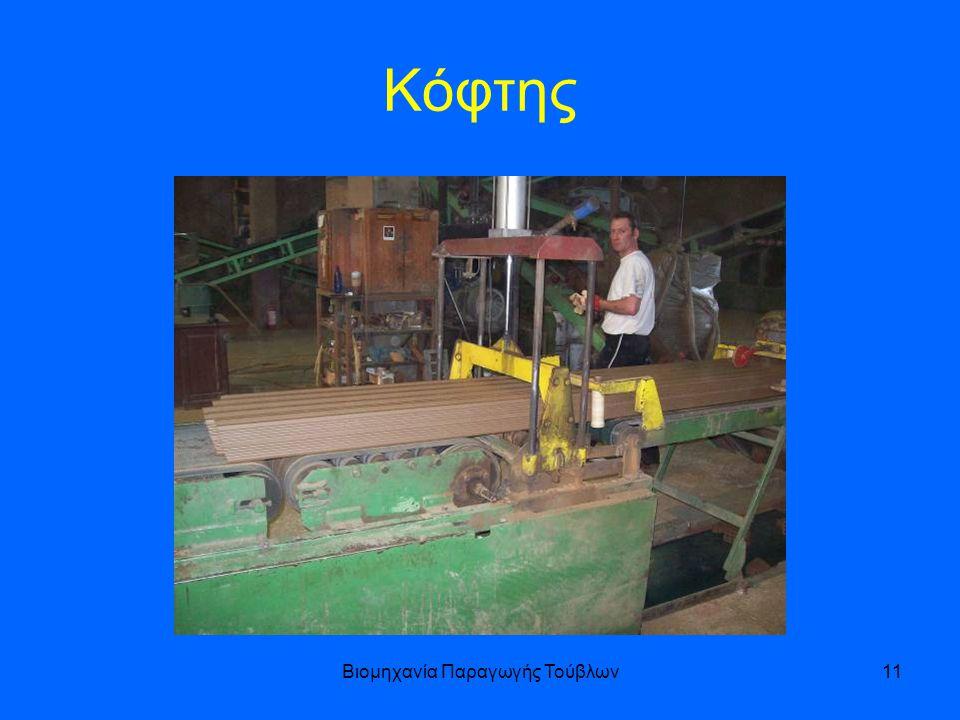 Βιομηχανία Παραγωγής Τούβλων11 Κόφτης