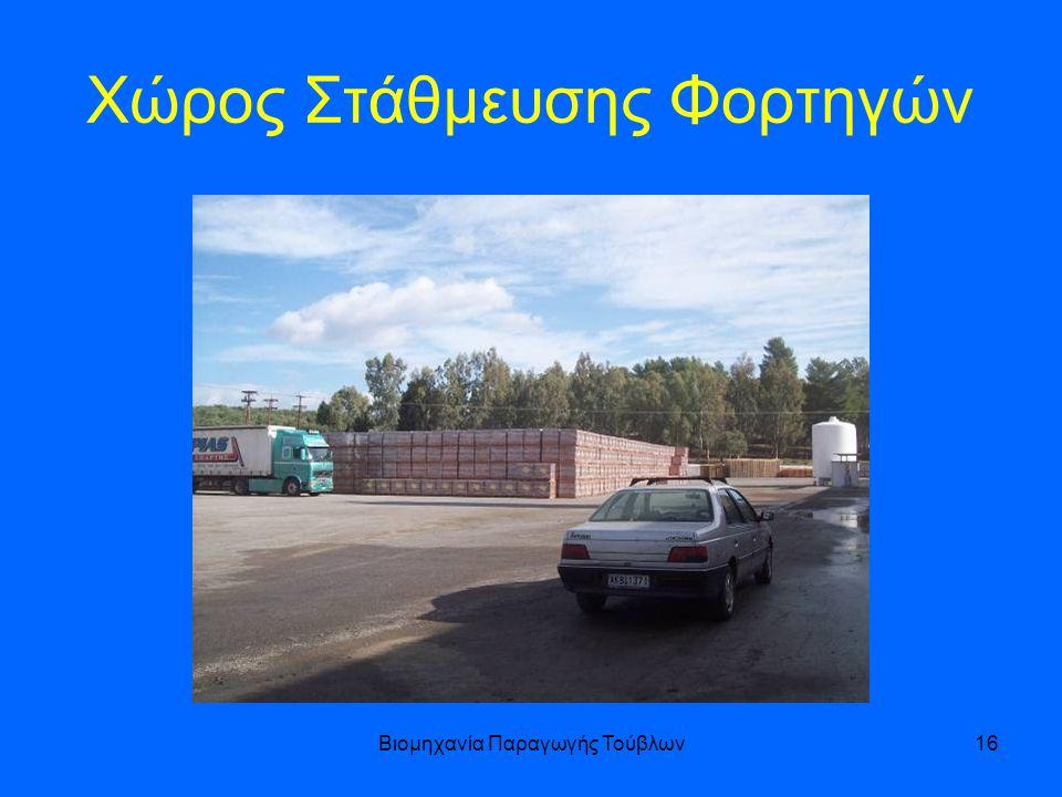 Βιομηχανία Παραγωγής Τούβλων16 Χώρος Στάθμευσης Φορτηγών
