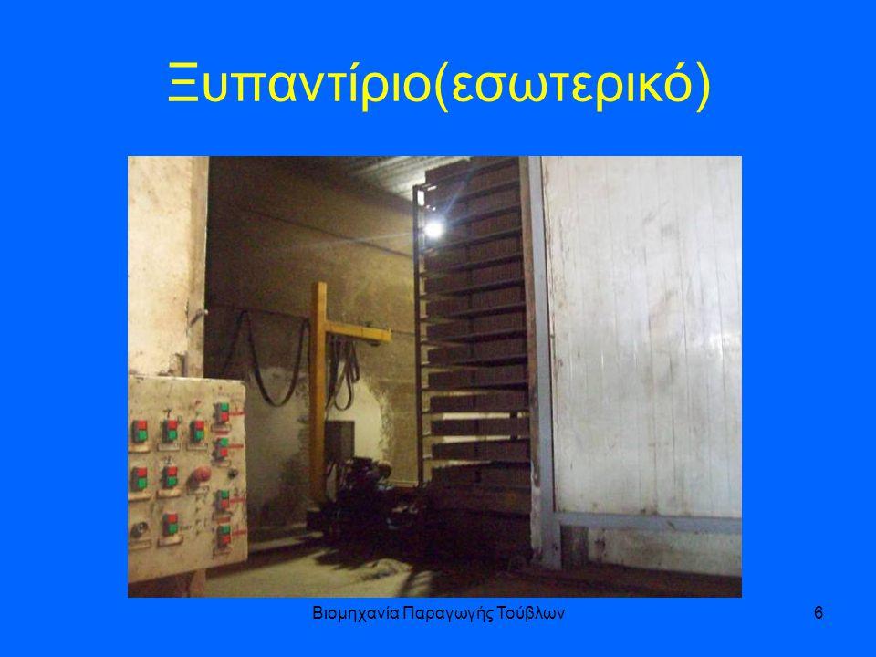 Βιομηχανία Παραγωγής Τούβλων6 Ξυπαντίριο(εσωτερικό)