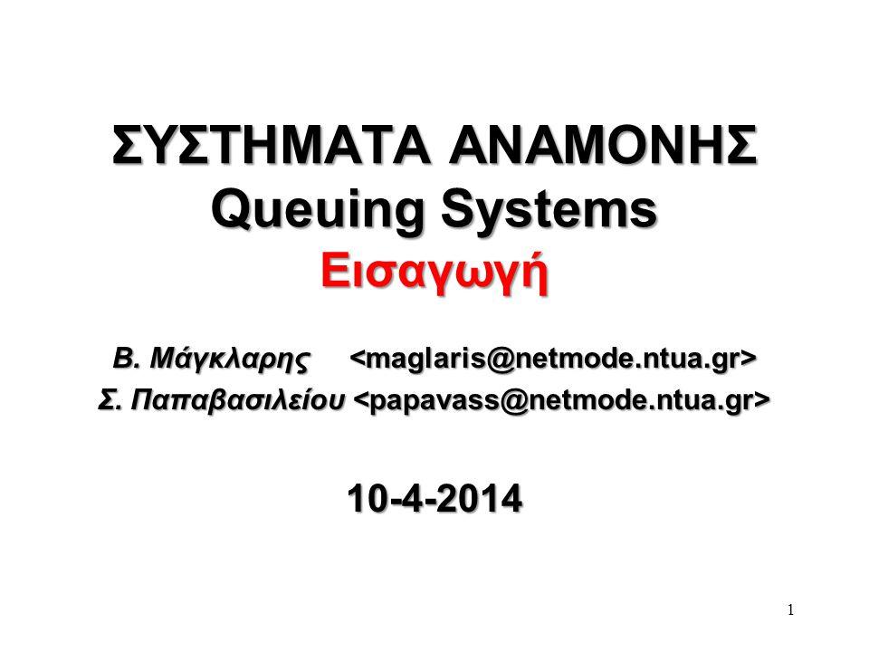 1 ΣΥΣΤΗΜΑΤΑ ΑΝΑΜΟΝΗΣ Queuing Systems Εισαγωγή Β.Μάγκλαρης Β.