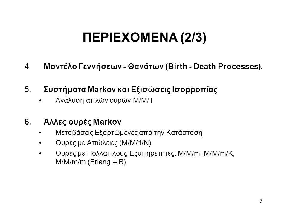 3 ΠΕΡΙΕΧΟΜΕΝΑ (2/3) 4.Μοντέλο Γεννήσεων - Θανάτων (Birth - Death Processes).