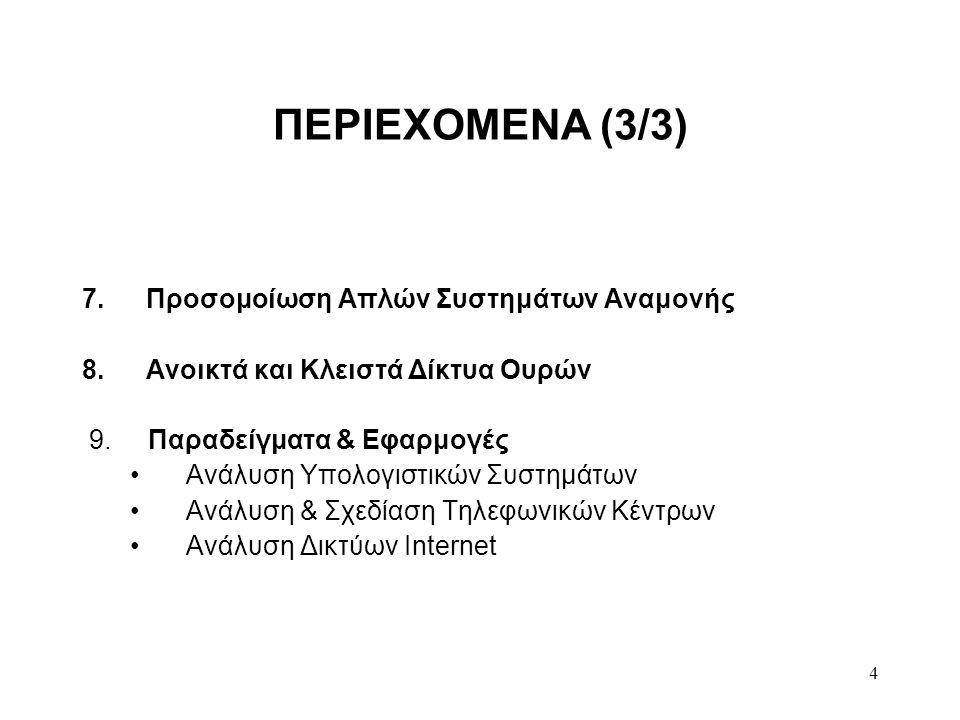 4 ΠΕΡΙΕΧΟΜΕΝΑ (3/3) 7.Προσομοίωση Απλών Συστημάτων Αναμονής 8.Ανοικτά και Κλειστά Δίκτυα Ουρών 9.
