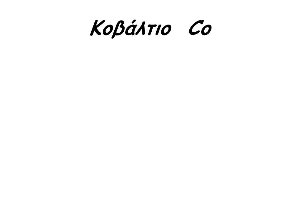 Κοβάλτιο Co
