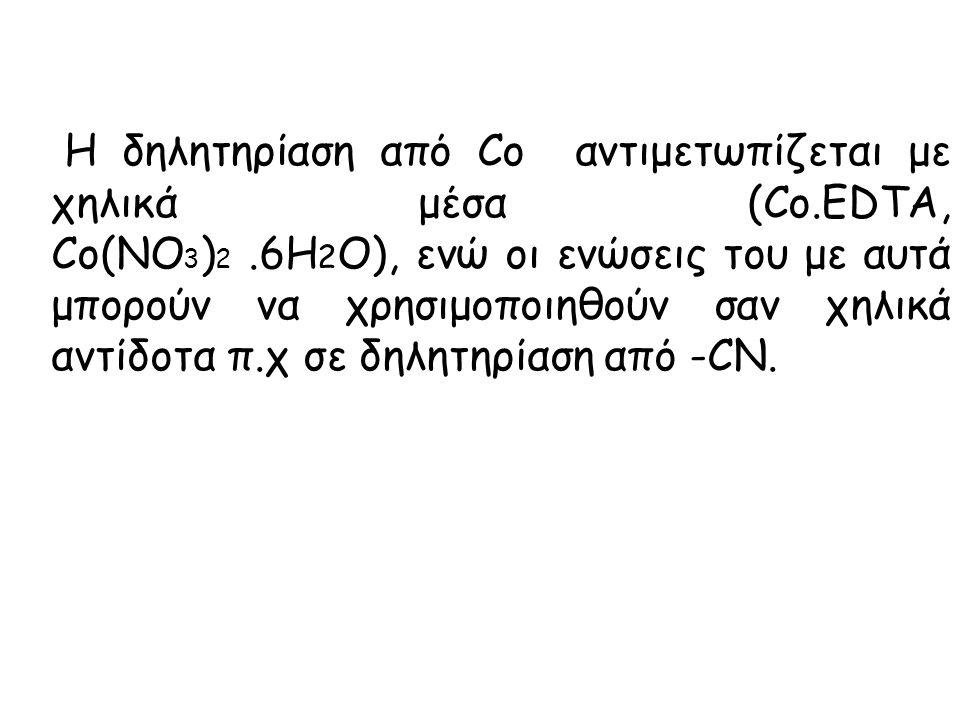 Η δηλητηρίαση από Co αντιμετωπίζεται με χηλικά μέσα (Co.EDTA, Co(NO 3 ) 2.6H 2 O), ενώ οι ενώσεις του με αυτά μπορούν να χρησιμοποιηθούν σαν χηλικά αν