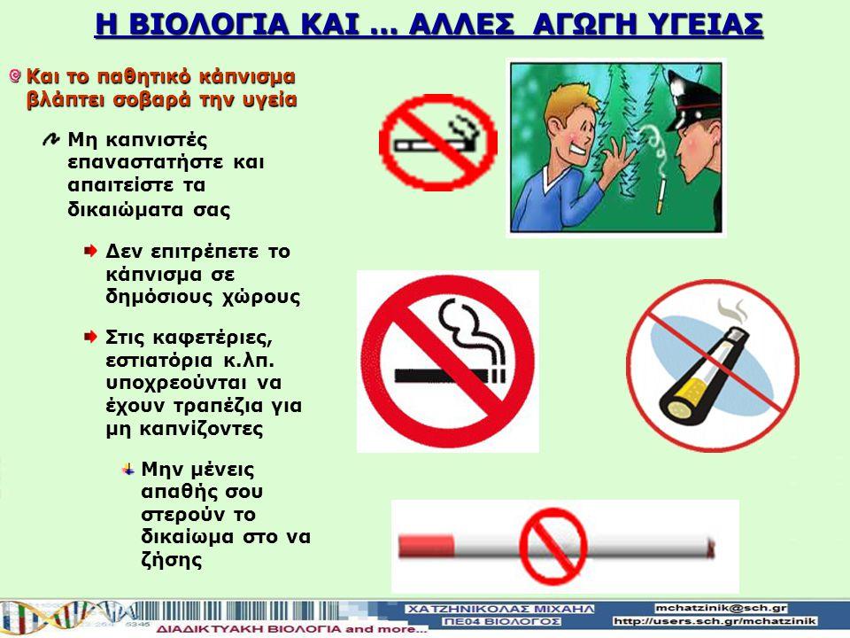 Το κάπνισμα βλάπτει σοβαρά την υγεία Τα τσιγάρα περιέχουν πολλές χημικές ουσίες: Μονοξείδιο του άνθρακα που είναι δηλητηριώδες αέριο –Κάνει τα ερυθρά αιμοσφαίρια να μεταφέρουν μονοξείδιο του άνθρακα αντί οξυγόνου στους ιστούς δηλητηριάζοντας τους Η ΒΙΟΛΟΓΙΑ ΚΑΙ … ΑΛΛΕΣ ΑΓΩΓΗ ΥΓΕΙΑΣ Εμείς είμαστε ερυθρά αιμοσφαίρια τα ερυθρά αιμοσφαίρια μεταφέρουμε μονοξείδιο του άνθρακα Το αφεντικό τρελάθηκε και μας διέταξε να μεταφέρουμε μονοξείδιο του άνθρακα αντί οξυγόνο Κεφάλα Κεφάλα θα μας πεθάνεις πάνω στο άνθος της ηλικίας μας