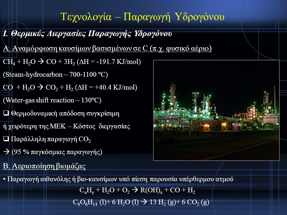 Ι.Θερμικές Διεργασίες Παραγωγής Υδρογόνου Α. Aναμόρφωση καυσίμων βασισμένων σε C (π.χ.