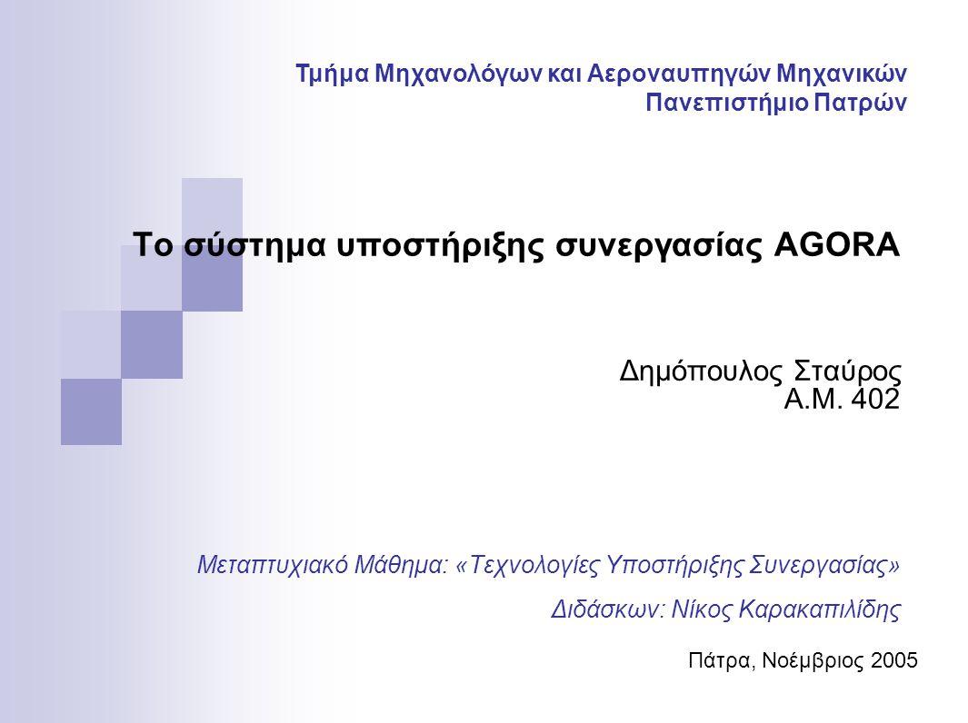Αντικείμενο Υποστήριξη λήψης αποφάσεων και διαχείρισης γνώσης σε ομάδες εργασίας Σκοπός του συστήματος είναι η διευκόλυνση της λήψης μιας απόφασης και η διαχείριση της γνώσης Παράγοντες που διευκολύνουν τη λήψη απόφασης  Δομημένη συζήτηση, η οποία προσφέρει καθαρή εικόνα της συζήτησης  Όσοι λαμβάνουν μέρος σε μια συζήτηση, μπορούν να συμμετέχουν ετεροχρονισμένα  Η αυτοματοποίηση της αξιολόγησης των δυνατών επιλογών επιτρέπει την λήψη της απόφασης ακόμα και σε εξαιρετικά σύνθετα προβλήματα, όπου υπάρχει μεγάλο πλήθος δυνατών λύσεων και επιχειρημάτων.