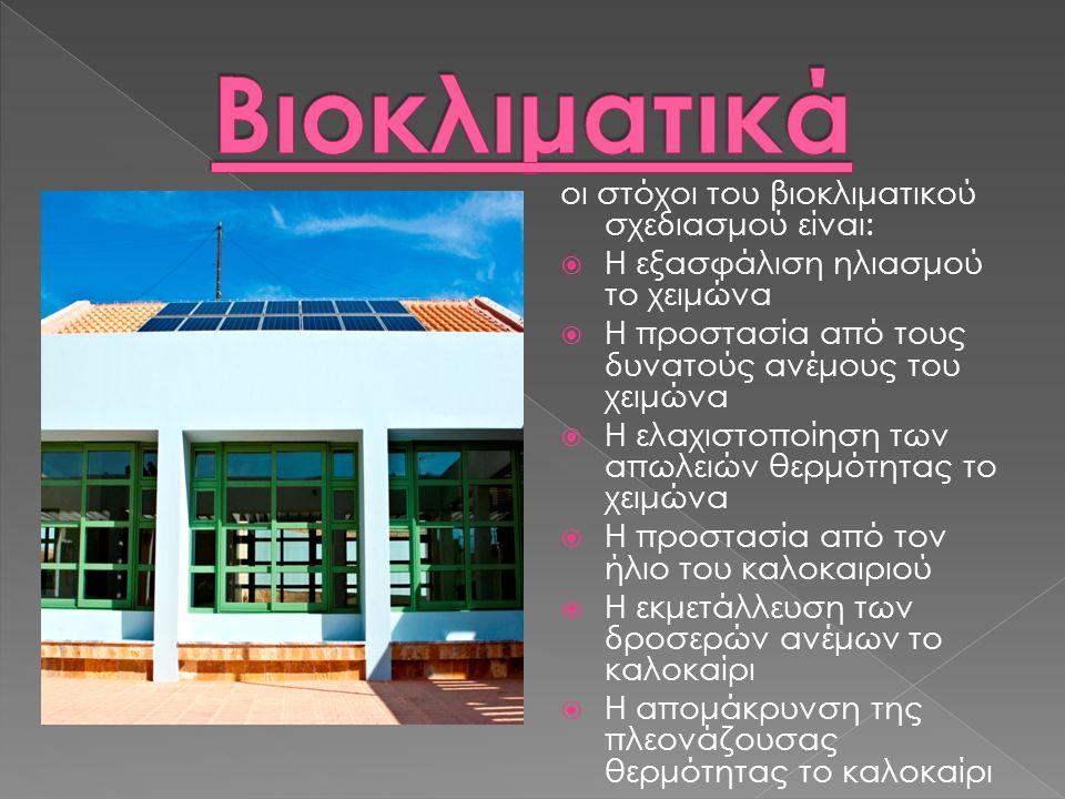 οι στόχοι του βιοκλιματικού σχεδιασμού είναι:  Η εξασφάλιση ηλιασμού το χειμώνα  Η προστασία από τους δυνατούς ανέμους του χειμώνα  Η ελαχιστοποίησ