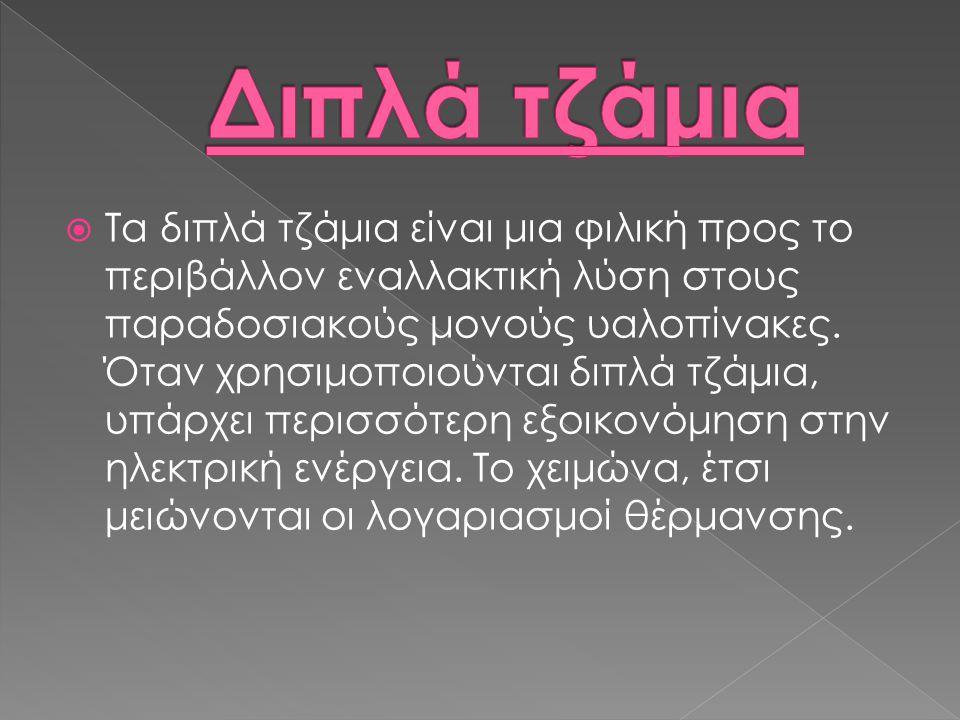  Τα διπλά τζάμια είναι μια φιλική προς το περιβάλλον εναλλακτική λύση στους παραδοσιακούς μονούς υαλοπίνακες.
