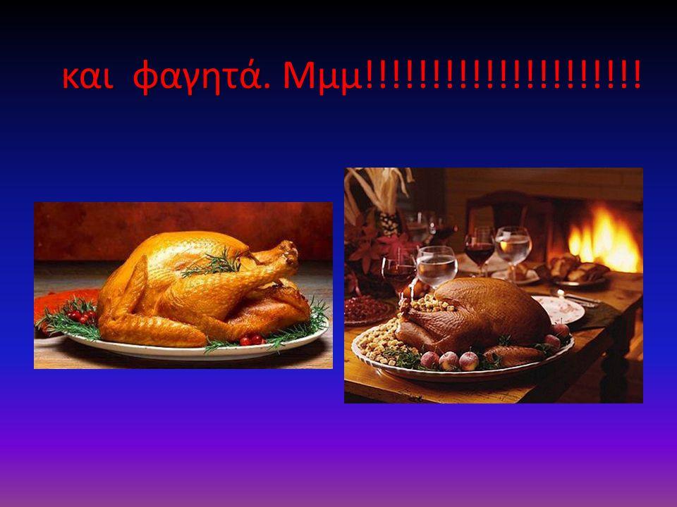 και φαγητά. και φαγητά. Μμμ!!!!!!!!!!!!!!!!!!!!!