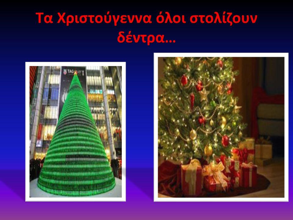 Τα Χριστούγεννα όλοι στολίζουν δέντρα…