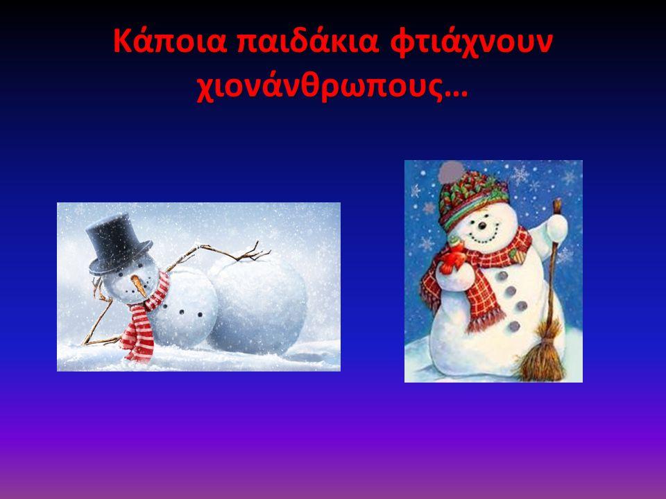 Κάποια παιδάκια φτιάχνουν χιονάνθρωπους…