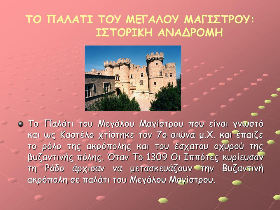 ΤΟ ΠΑΛΑΤΙ ΤΟΥ ΜΕΓΑΛΟΥ ΜΑΓΙΣΤΡΟΥ: ΙΣΤΟΡΙΚΗ ΑΝΑΔΡΟΜΗ Το Παλάτι του Μεγάλου Μαγίστρου που είναι γνωστό και ως Καστέλο χτίστηκε τον 7ο αιώνα μ.Χ. και έπαι