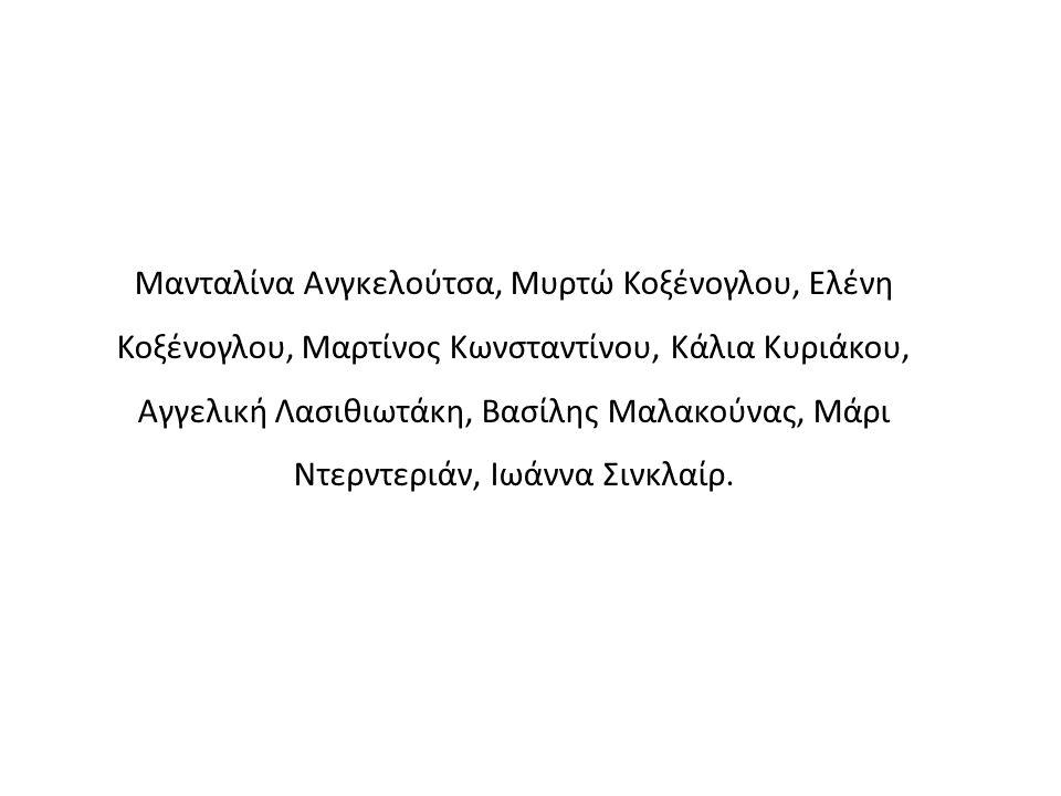 Μανταλίνα Ανγκελούτσα, Μυρτώ Κοξένογλου, Ελένη Κοξένογλου, Μαρτίνος Κωνσταντίνου, Κάλια Κυριάκου, Αγγελική Λασιθιωτάκη, Βασίλης Μαλακούνας, Μάρι Ντερντεριάν, Ιωάννα Σινκλαίρ.