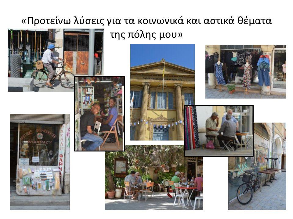 «Προτείνω λύσεις για τα κοινωνικά και αστικά θέματα της πόλης μου»