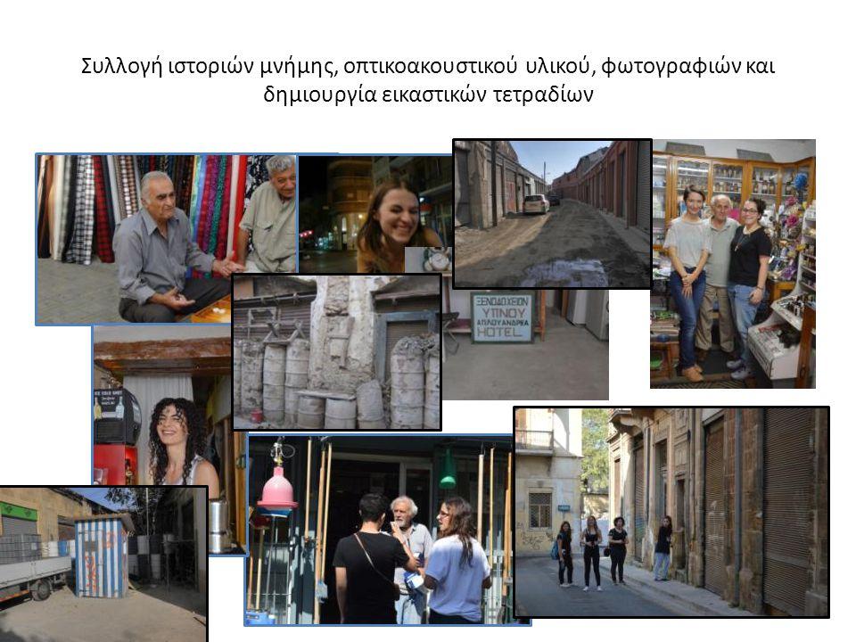 Συλλογή ιστοριών μνήμης, οπτικοακουστικού υλικού, φωτογραφιών και δημιουργία εικαστικών τετραδίων