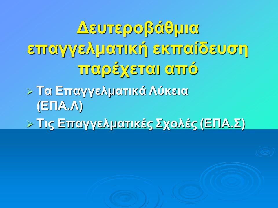 Δευτεροβάθμια επαγγελματική εκπαίδευση παρέχεται από  Τα Επαγγελματικά Λύκεια (ΕΠΑ.Λ)  Τις Επαγγελματικές Σχολές (ΕΠΑ.Σ)