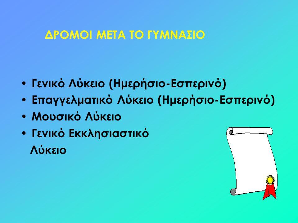 ΔΡΟΜΟΙ ΜΕΤΑ ΤΟ ΓΥΜΝΑΣΙΟ Γενικό Λύκειο (Ημερήσιο-Εσπερινό) Επαγγελματικό Λύκειο (Ημερήσιο-Εσπερινό) Μουσικό Λύκειο Γενικό Εκκλησιαστικό Λύκειο