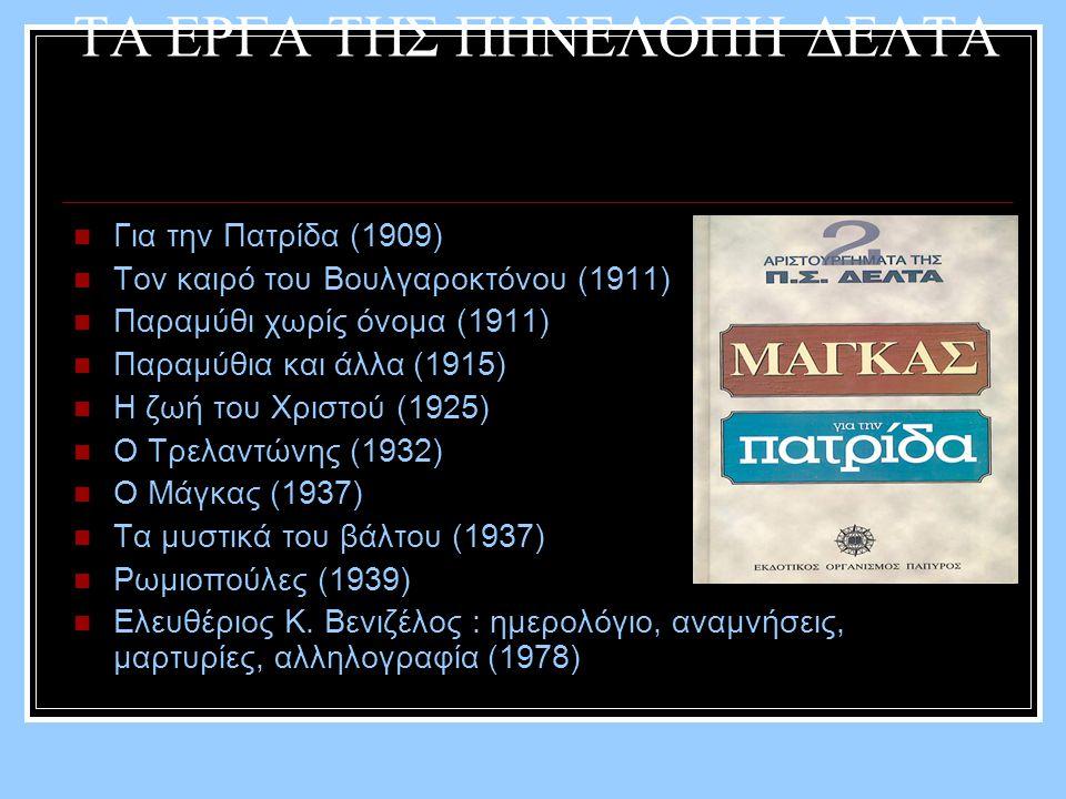 ΤΑ ΕΡΓΑ ΤΗΣ ΠΗΝΕΛΟΠΗ ΔΕΛΤΑ Για την Πατρίδα (1909) Τον καιρό του Βουλγαροκτόνου (1911) Παραμύθι χωρίς όνομα (1911) Παραμύθια και άλλα (1915) Η ζωή του