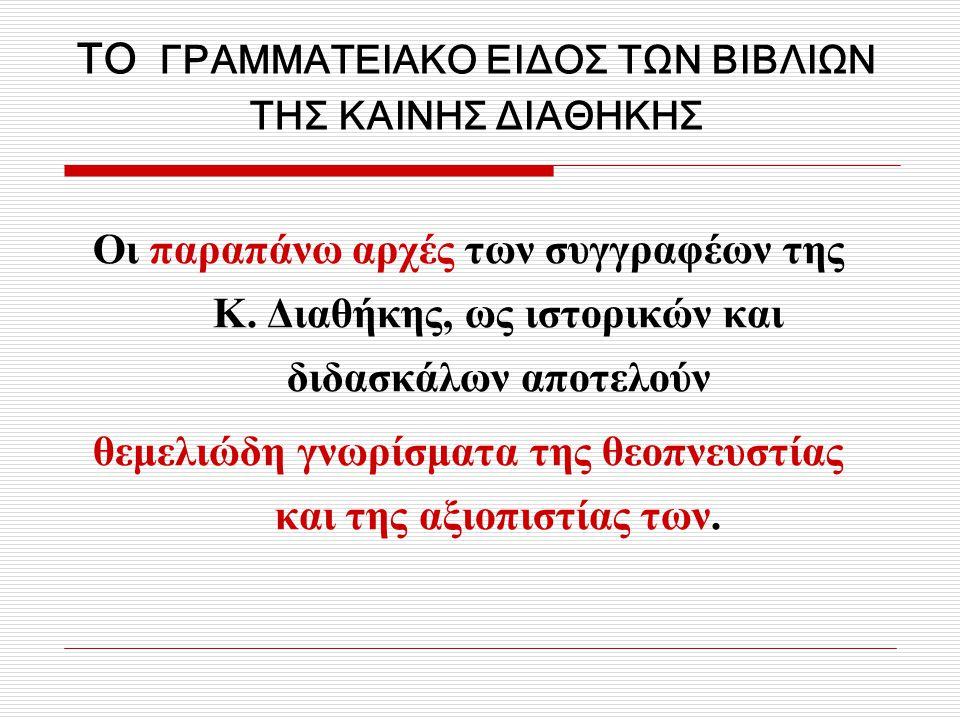 ΤΟ ΓΡΑΜΜΑΤΕΙΑΚΟ ΕΙΔΟΣ ΤΩΝ ΒΙΒΛΙΩΝ ΤΗΣ ΚΑΙΝΗΣ ΔΙΑΘΗΚΗΣ Οι παραπάνω αρχές των συγγραφέων της Κ.