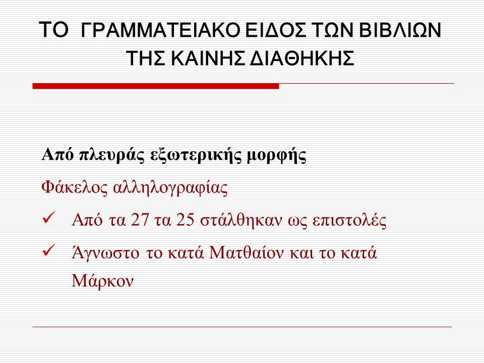 ΤΟ ΓΡΑΜΜΑΤΕΙΑΚΟ ΕΙΔΟΣ ΤΩΝ ΒΙΒΛΙΩΝ ΤΗΣ ΚΑΙΝΗΣ ΔΙΑΘΗΚΗΣ Από πλευράς εξωτερικής μορφής Φάκελος αλληλογραφίας Από τα 27 τα 25 στάλθηκαν ως επιστολές Άγνωστο το κατά Ματθαίον και το κατά Μάρκον