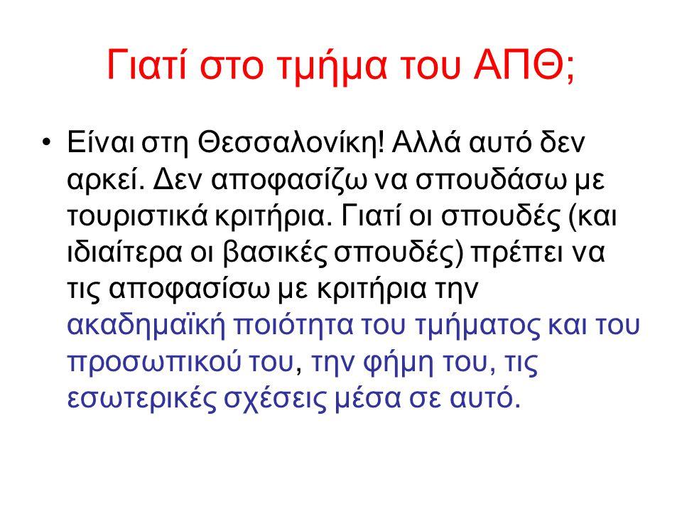Γιατί στο τμήμα του ΑΠΘ; Είναι στη Θεσσαλονίκη! Αλλά αυτό δεν αρκεί. Δεν αποφασίζω να σπουδάσω με τουριστικά κριτήρια. Γιατί οι σπουδές (και ιδιαίτερα