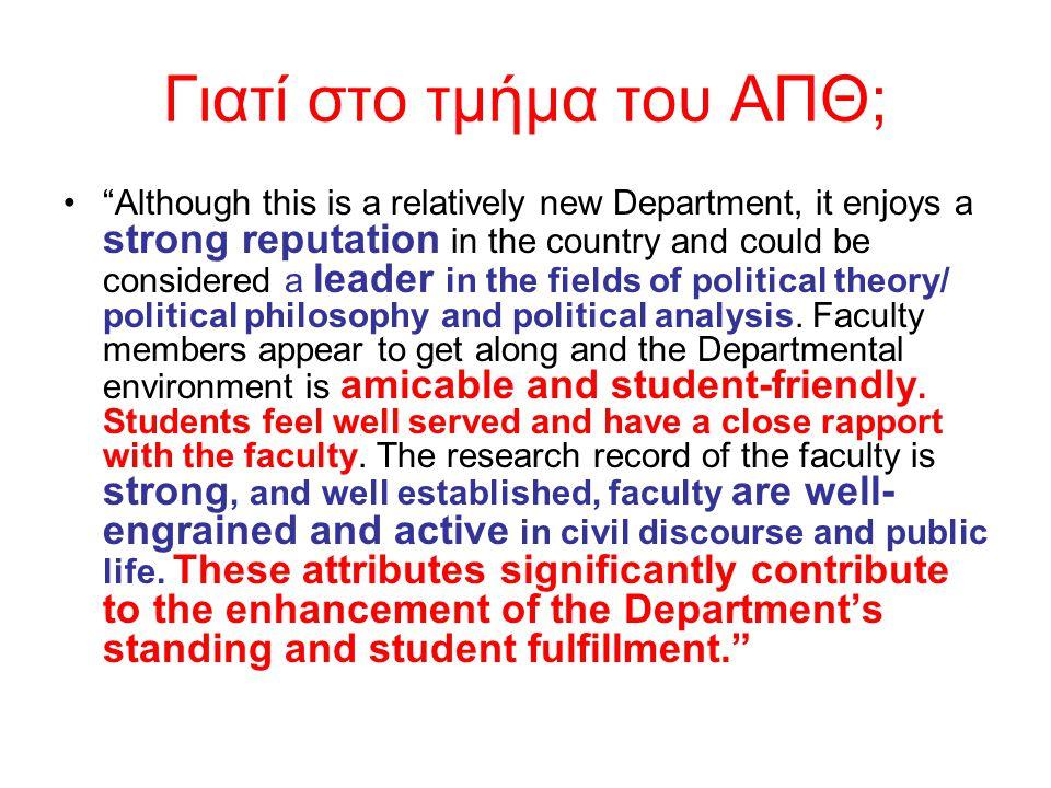 """Γιατί στο τμήμα του ΑΠΘ; """"Although this is a relatively new Department, it enjoys a strong reputation in the country and could be considered a leader"""