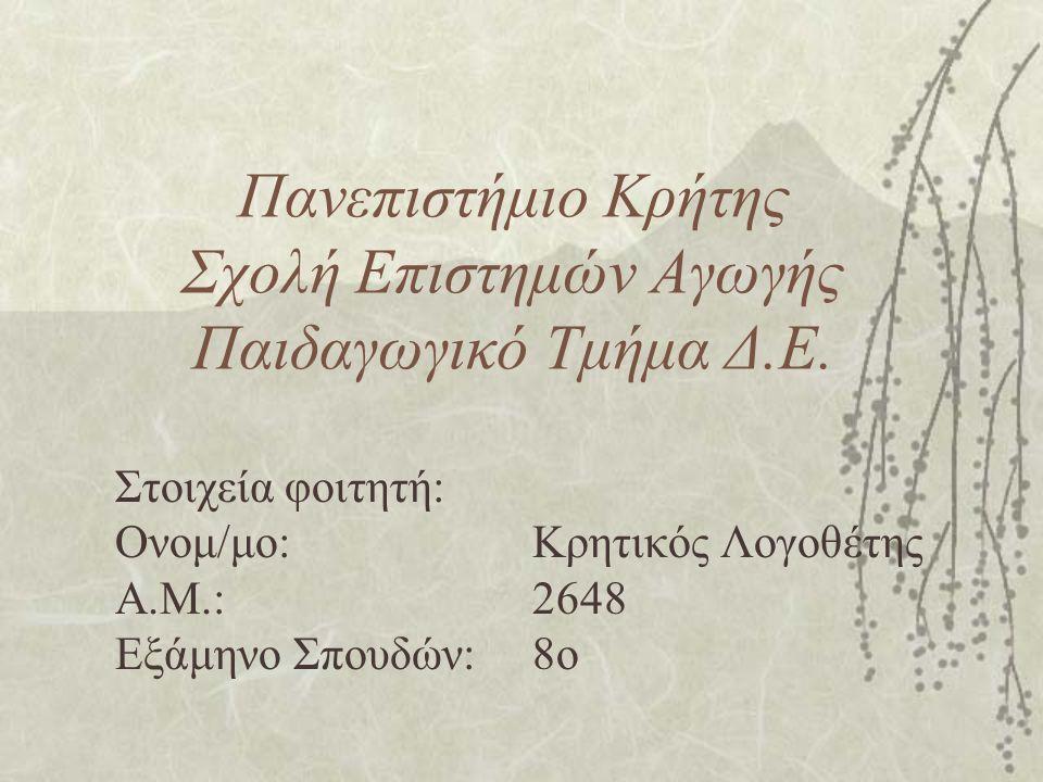 Πανεπιστήμιο Κρήτης Σχολή Επιστημών Αγωγής Παιδαγωγικό Τμήμα Δ.Ε.