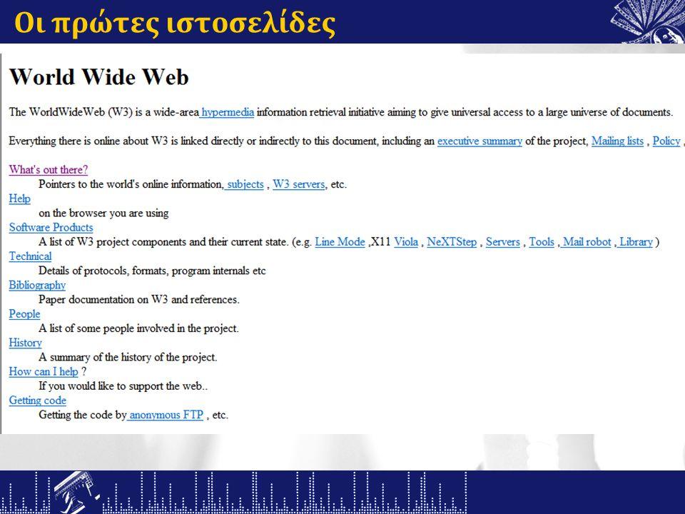 Οι πρώτες ιστοσελίδες