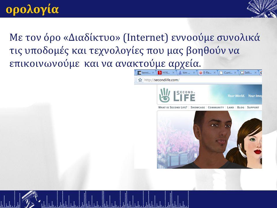 ορολογία Στην πραγματικότητα, οι τεχνολογίες του Διαδικτύου αφορούν την δικτύωση των υπολογιστών, ενώ οι τεχνολογίες του Web (WWW ή World Wide Web, «παγκόσμιος ιστός») σχετίζονται με το λογισμικό που απαιτείται για να λειτουργήσει η πρόσβαση και η ανάκτηση του περιεχομένου των ιστοσελίδων.