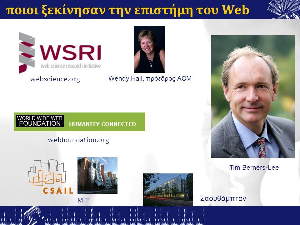 ποιοι ξεκίνησαν την επιστήμη του Web Wendy Hall, πρόεδρος ACM Tim Berners-Lee webfoundation.org webscience.org ΜΙΤ Σαουθάμπτον
