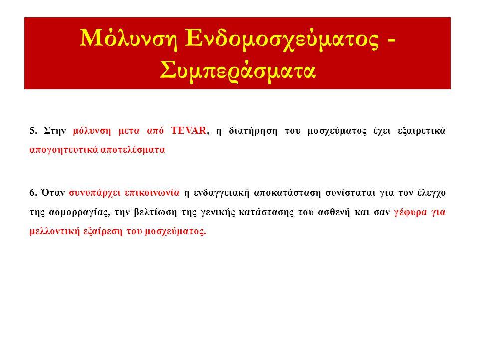 5. Στην μόλυνση μετα από TEVAR, η διατήρηση του μοσχεύματος έχει εξαιρετικά απογοητευτικά αποτελέσματα 6. Όταν συνυπάρχει επικοινωνία η ενδαγγειακή απ