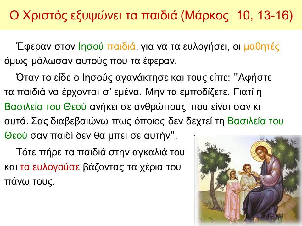 Ενδεικτικό φύλλο εργασίας Με τη βοήθεια του λογισμικού «Όψεις της Θρησκείας» μελετούμε περισσότερο:Όψεις της Θρησκείας Φράσεις από τα κείμεναΕρευνούμε στα λήμματαΣυμπερά σματα Α«Δάσκαλοι του Νόμου», «Φαρισαίοι», «Διδάσκαλε», «να τα ευλογήσει» Όψεις της Θρησκείας / Ιουδαϊσμός / Γενικά / Εισαγωγή Β«Μωυσής», «Νόμος», «μοιχεία», «λιθοβολούμε», «κατήγοροι», «καταδίκασε» Όψεις της Θρησκείας / Ιουδαϊσμός / Ιερά κείμενα / Τορά Σύγχρονα θέματα / Ιουδαϊσμός / Έγκλημα και τιμωρία Γ«Αναμάρτητος», «αμαρτάνεις», «Βασιλεία του Θεού» «Ιησούς» Όψεις της Θρησκείας / Χριστιανισμός / Πίστη / Αμαρτία Δ«Γυναίκα», «παιδιά», «γεροντότερους», «μαθητές» Όψεις της Θρησκείας / Ιουδαϊσμός / Κοινότητα Επίσκεψη / Ιουδαϊσμός Ε«Γυναίκα», «παιδιά» Σύγχρονα θέματα / προκατάληψη / φύλο Σύγχρονα θέματα / τρόπος ζωής/ γάμος…διαζύγιο (Αρχαία Ελλάδα, Ιουδαϊσμός, Χριστιανισμός, Ισλάμ κτλ.) ------------------------------ Εναλλακτικά: Σύγχρονα θέματα / Προσωπικές απόψεις  Σχεδιασμός έρευνας: Μοιραζόμαστε ρόλους, μελετούμε, συζητούμε, καταγράφουμε, παρουσιάζουμε  Στα συμπεράσματα καταγράφουμε έννοιες, απόψεις, συναισθήματα