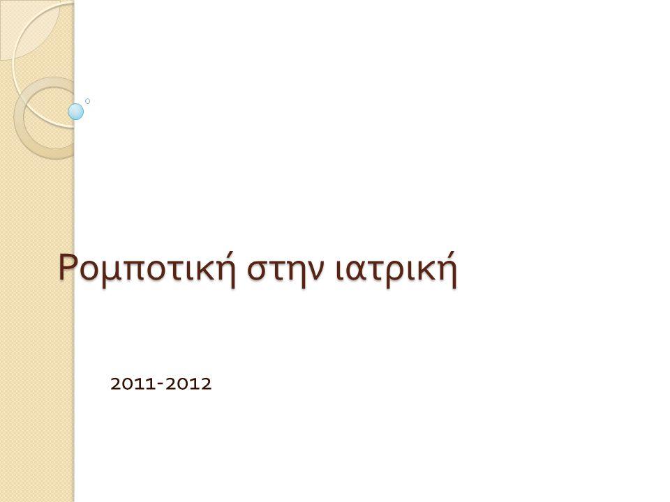 Ρομποτική στην ιατρική 2011-2012