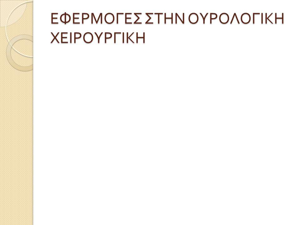 ΕΦΕΡΜΟΓΕΣ ΣΤΗΝ ΟΥΡΟΛΟΓΙΚΗ ΧΕΙΡΟΥΡΓΙΚΗ