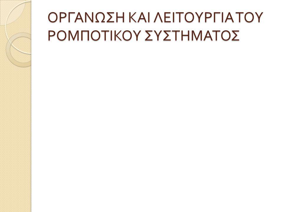 ΟΡΓΑΝΩΣΗ ΚΑΙ ΛΕΙΤΟΥΡΓΙΑ ΤΟΥ ΡΟΜΠΟΤΙΚΟΥ ΣΥΣΤΗΜΑΤΟΣ
