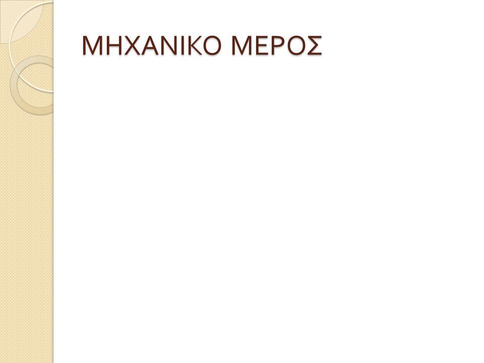ΜΗΧΑΝΙΚΟ ΜΕΡΟΣ