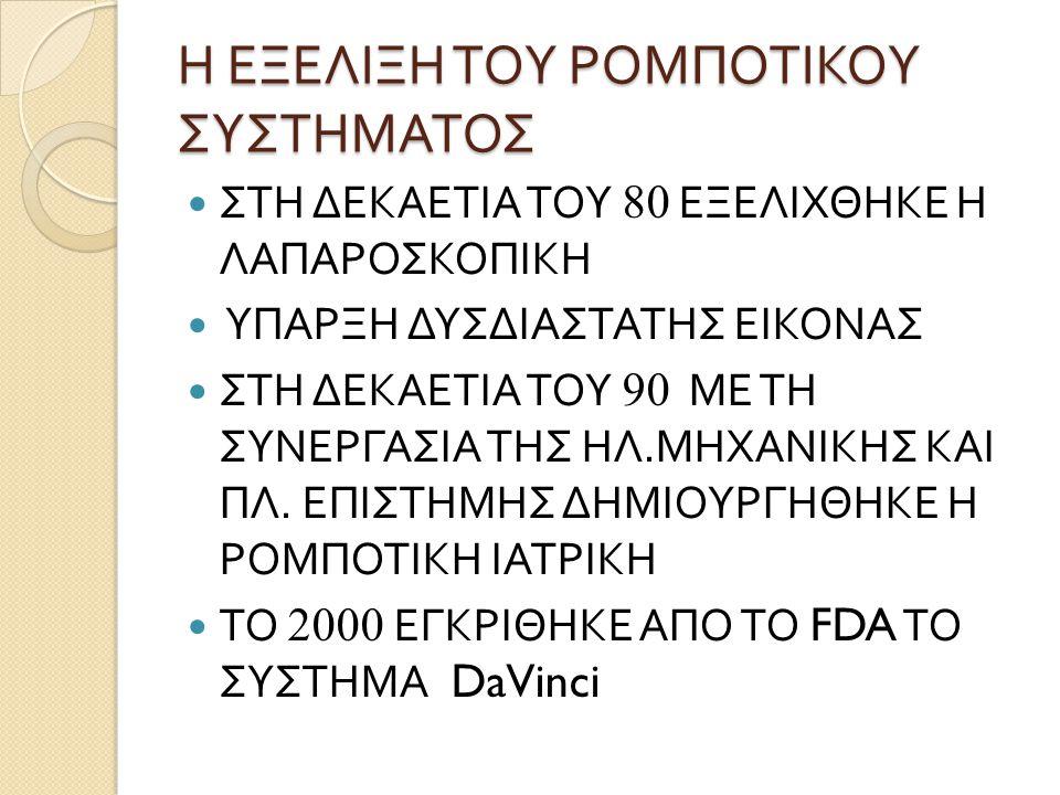 ΡΟΛΟΣ ΝΟΣΗΛΕΥΤΗ