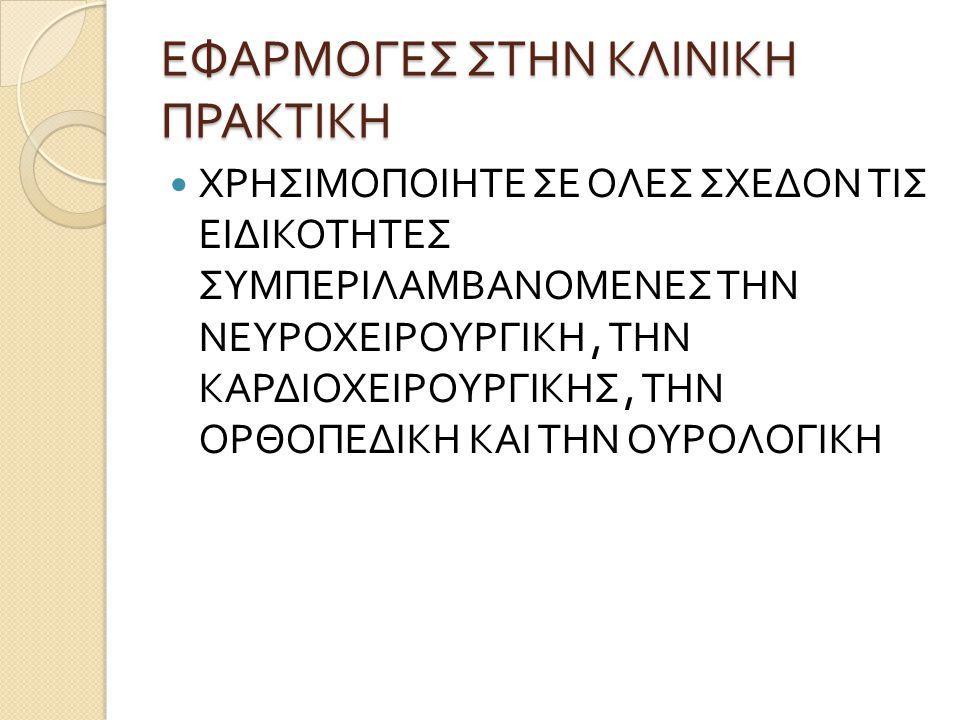 ΕΛΕΓΚΤΗΣ