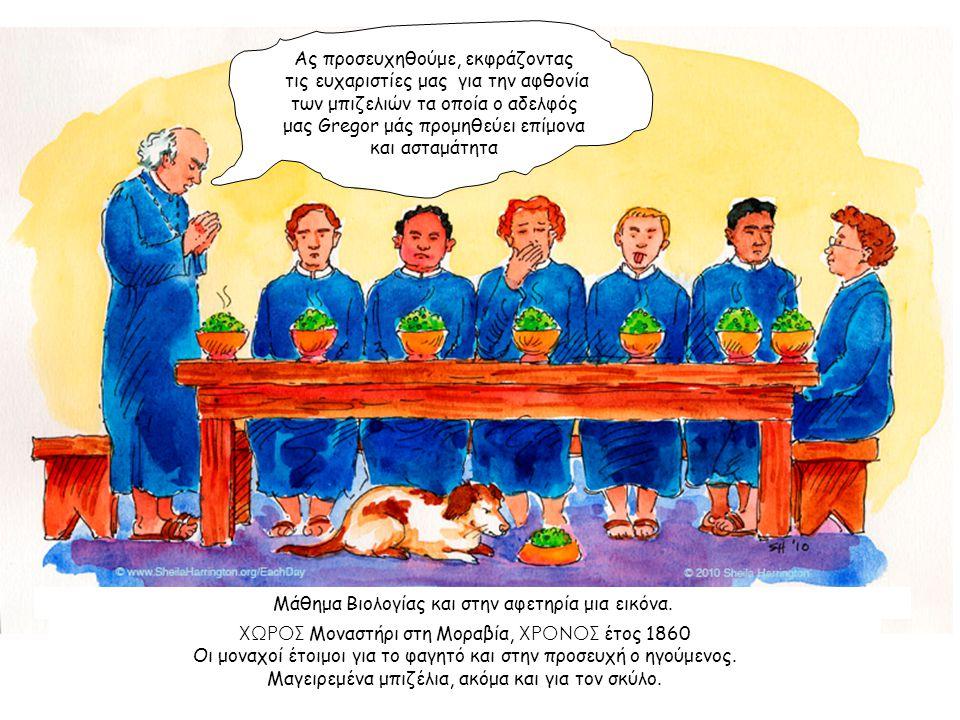 Ας προσευχηθούμε, εκφράζοντας τις ευχαριστίες μας για την αφθονία των μπιζελιών τα οποία ο αδελφός μας Gregor μάς προμηθεύει επίμονα και ασταμάτητα Μά