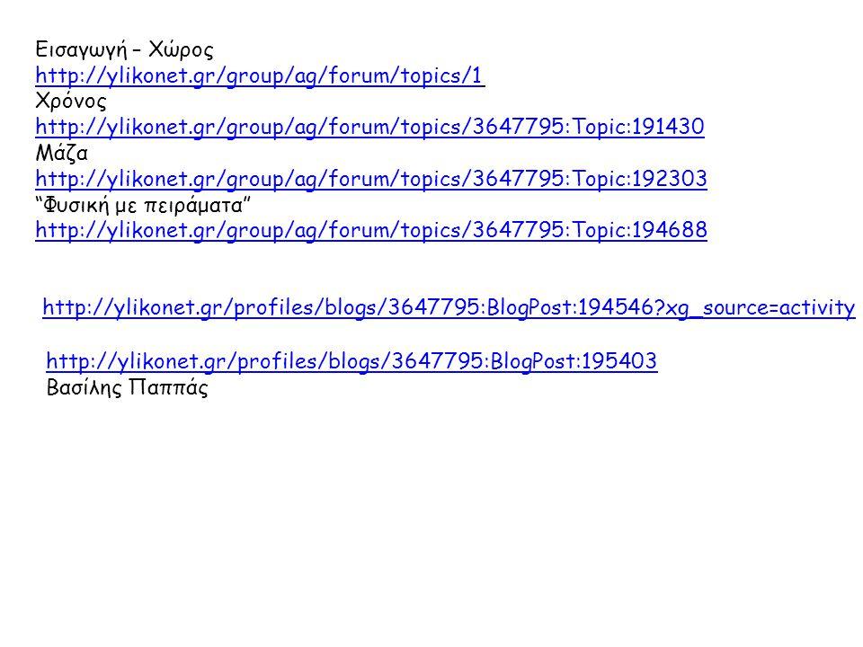 http://ylikonet.gr/profiles/blogs/3647795:BlogPost:194546?xg_source=activity http://ylikonet.gr/profiles/blogs/3647795:BlogPost:195403 Βασίλης Παππάς