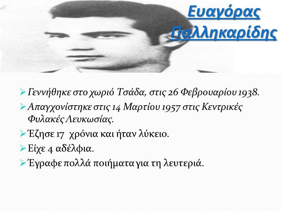 Γρηγόρης Αυξεντίου  Γεννήθηκε στη Λύση της Αμμοχώστου το 1928.  Πέθανε στις 3 Μαρτίου 1957.  Έζησε 29 χρόνια.  Ήταν υπαρχηγός τις Ε.Ο.Κ.Α.  Το νε