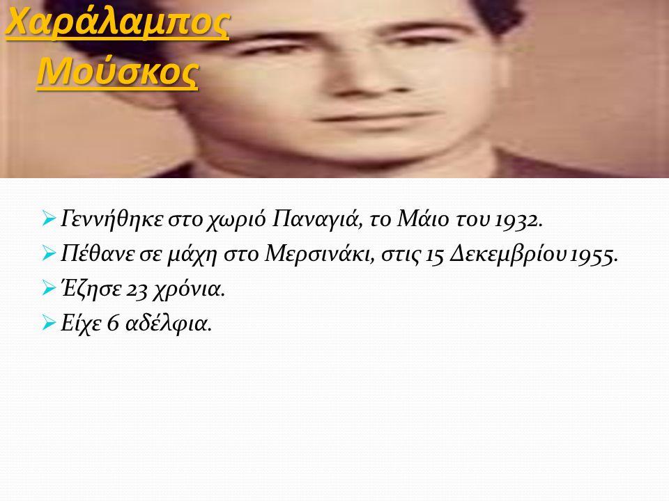 Ευαγόρας Παλληκαρίδης  Γεννήθηκε στο χωριό Τσάδα, στις 26 Φεβρουαρίου 1938.  Απαγχονίστηκε στις 14 Μαρτίου 1957 στις Κεντρικές Φυλακές Λευκωσίας. 