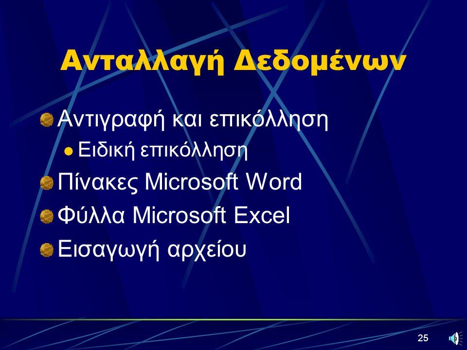 25 Ανταλλαγή Δεδομένων Αντιγραφή και επικόλληση Ειδική επικόλληση Πίνακες Microsoft Word Φύλλα Microsoft Excel Εισαγωγή αρχείου