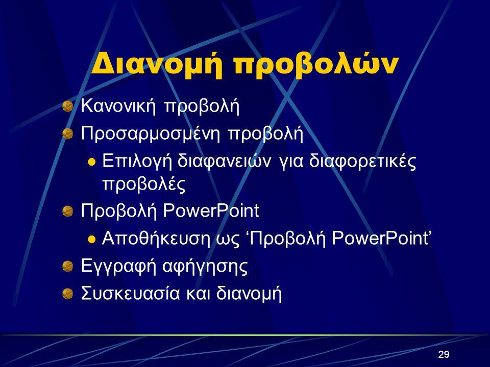 29 Διανομή προβολών Κανονική προβολή Προσαρμοσμένη προβολή Επιλογή διαφανειών για διαφορετικές προβολές Προβολή PowerPoint Αποθήκευση ως 'Προβολή PowerPoint' Εγγραφή αφήγησης Συσκευασία και διανομή