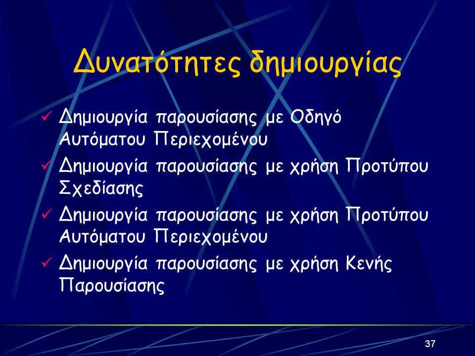 36 Ελεύθερη Παρουσίαση Χρήση όλων των στοιχείων για τη δημιουργία διαφανειών