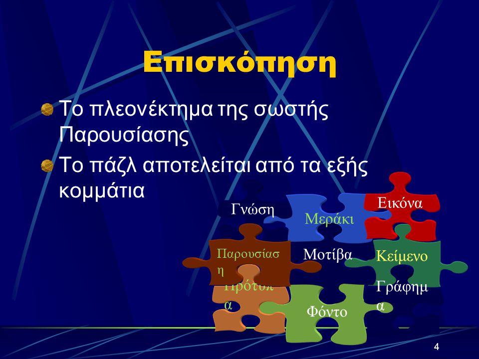 4 Επισκόπηση Το πλεονέκτημα της σωστής Παρουσίασης Το πάζλ αποτελείται από τα εξής κομμάτια Κείμενο Φόντο Γράφημ α Μοτίβα Πρότυπ α Μεράκι Εικόνα Γνώση Παρουσίασ η