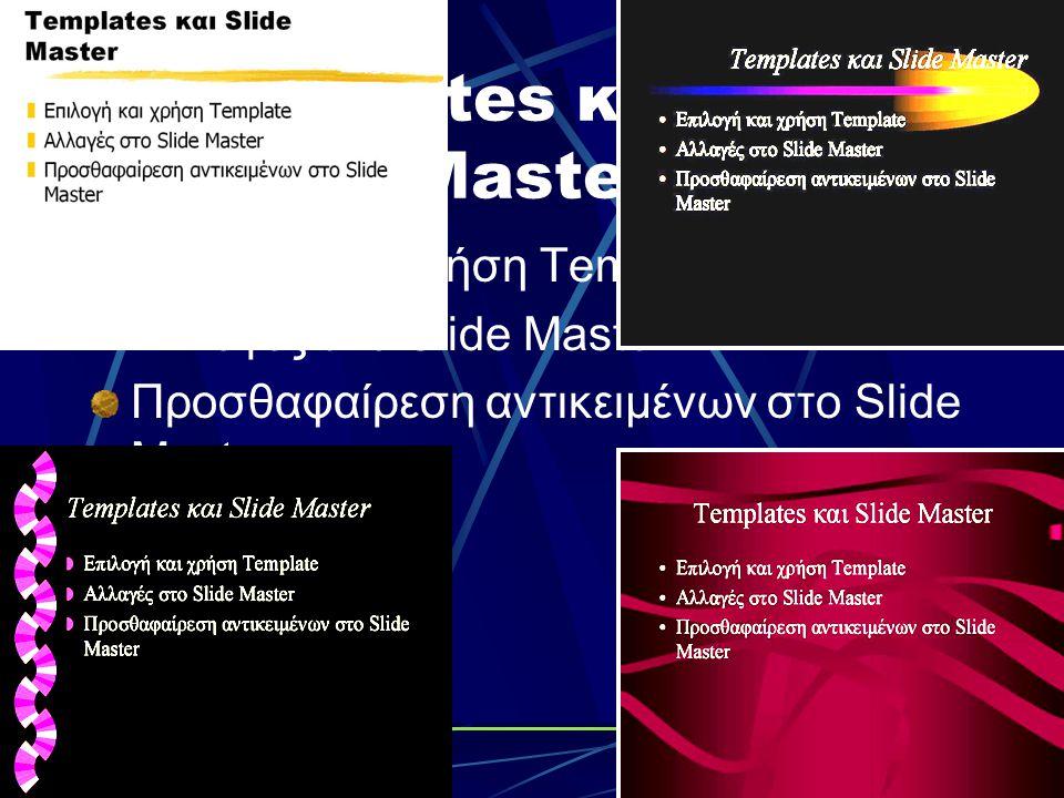 47 Templates και Slide Master Επιλογή και χρήση Template Αλλαγές στο Slide Master Προσθαφαίρεση αντικειμένων στο Slide Master