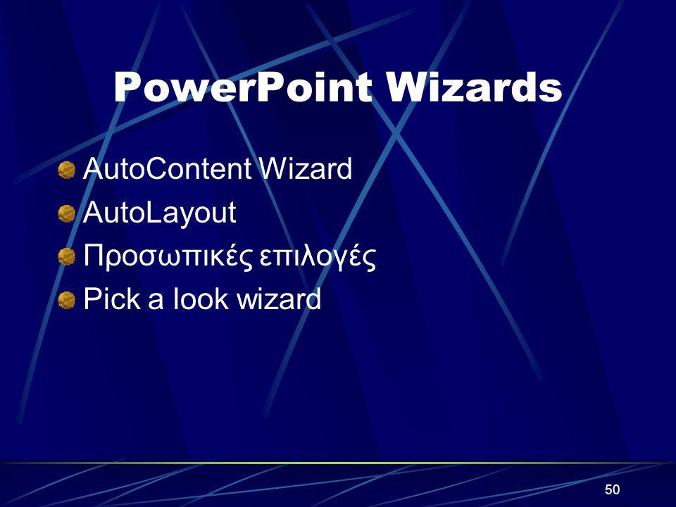 50 PowerPoint Wizards AutoContent Wizard AutoLayout Προσωπικές επιλογές Pick a look wizard